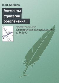 Каганов, В. Ш.  - Элементы стратегии обеспечения конкурентоспособности бизнеса с помощью корпоративного обучения