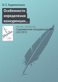 Куропаткина, О. С.  - Особенности определения конкуренции и конкурентоспособности страховых организаций