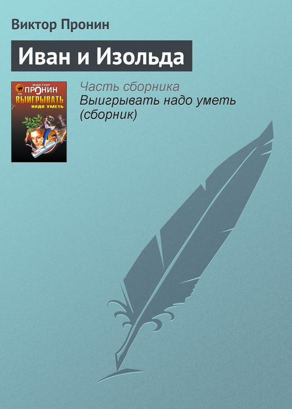 Виктор Пронин Иван и Изольда