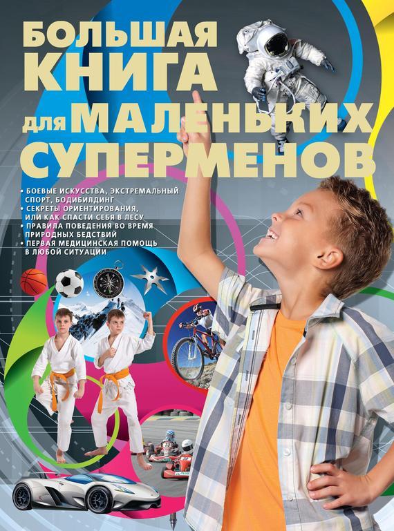 бесплатно Сергей Цеханский Скачать Большая книга для маленьких суперменов