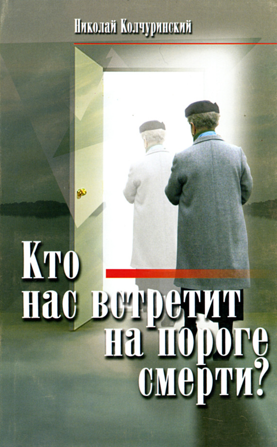 Николай Колчуринский Кто нас встретит на пороге смерти? иеромонах серафим параманов о снах