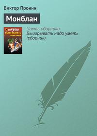 Пронин, Виктор  - Монблан