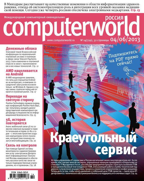 Журнал Computerworld Россия №14/2013