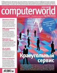 - Журнал Computerworld Россия №14/2013