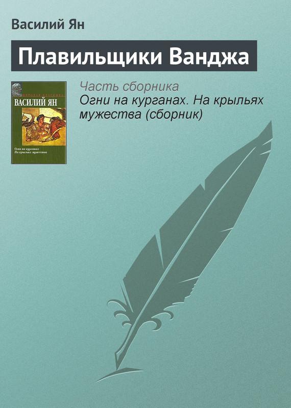 Василий Ян Плавильщики Ванджа