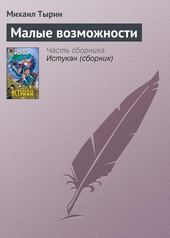 Михаил Тырин Малые возможности ISBN: 5-04-007647-9 добавка 5 букв