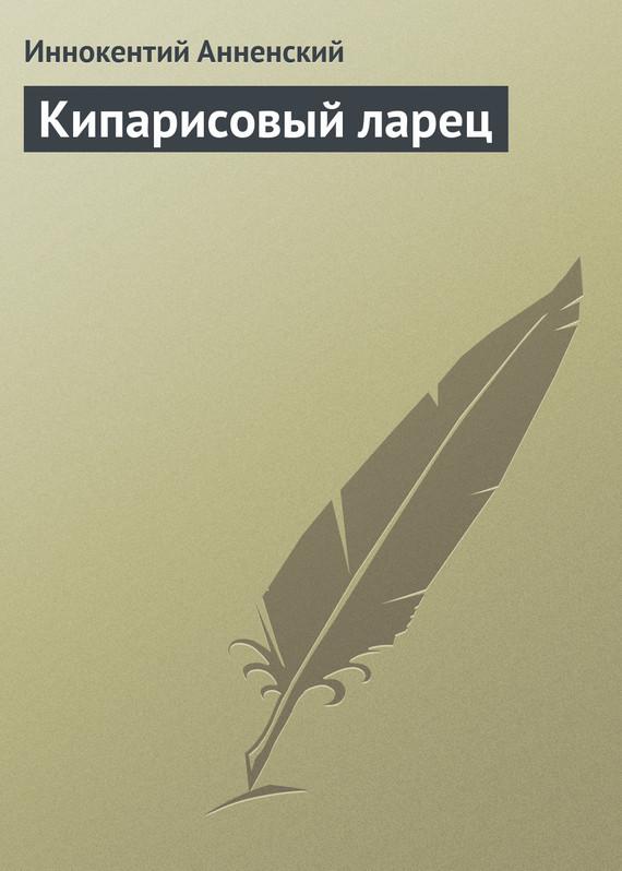 Кипарисовый ларец