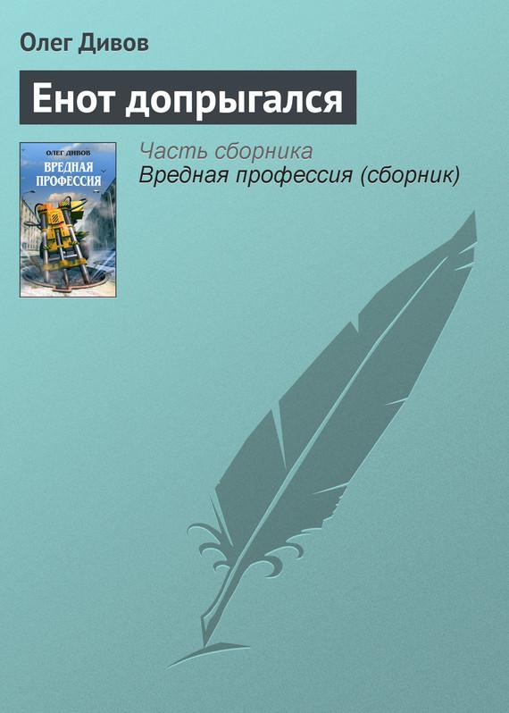 Олег Дивов