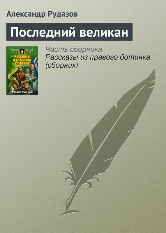 Александр Рудазов Последний великан