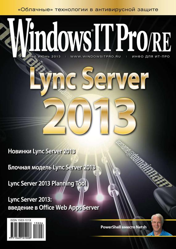 Открытые системы Windows IT Pro/RE №06/2013 windows server 2012 r2 active directory配置指南