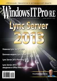 - Windows IT Pro/RE №06/2013