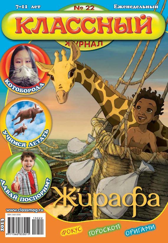 Открытые системы Классный журнал №22/2013 нижний новгород классный журнал