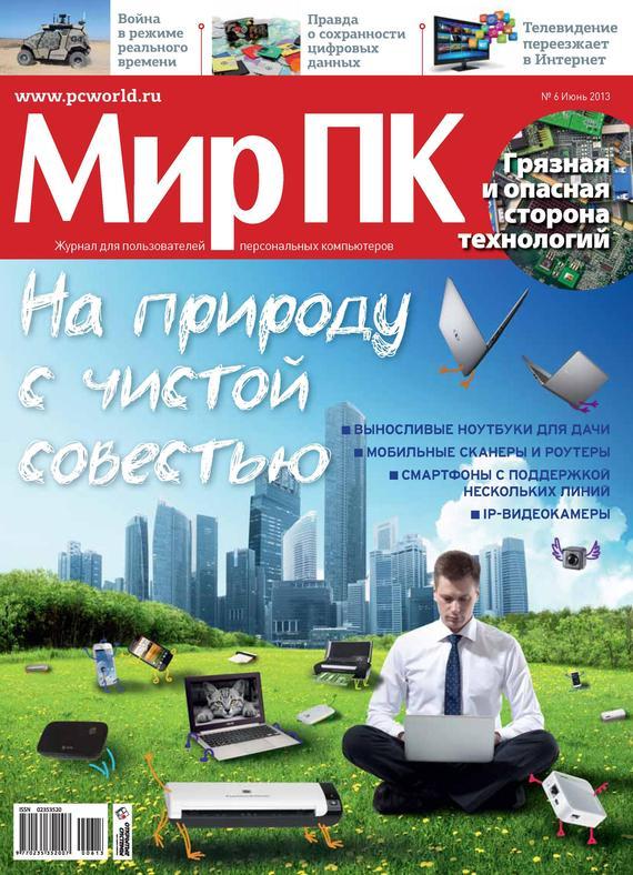 Мир ПК Журнал «Мир ПК» №06/2013 мир пк журнал мир пк 03 2012