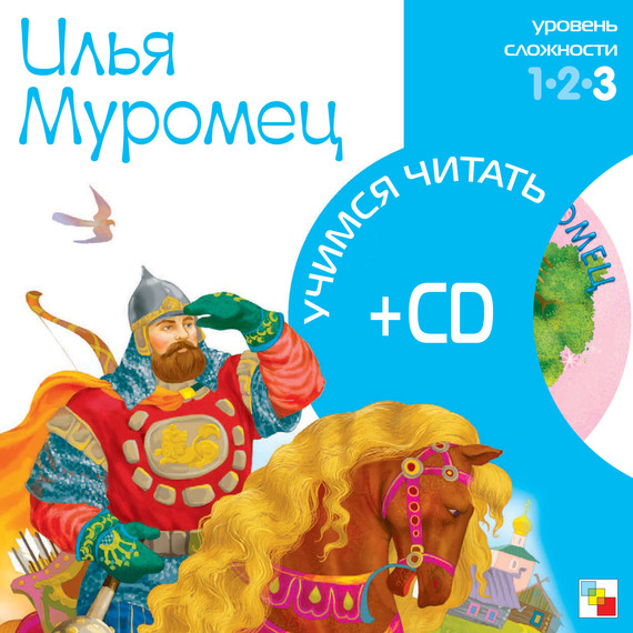 Отсутствует Илья Муромец только для мальчиков девочкам читать запрещено