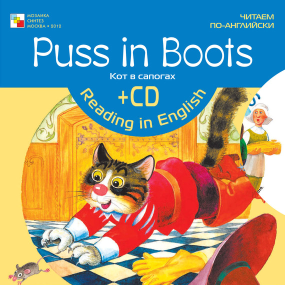 Отсутствует Puss in Boots / Кот в сапогах perrault c puss in boots pupil s book stage 2