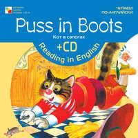Отсутствует - Puss in Boots / Кот в сапогах