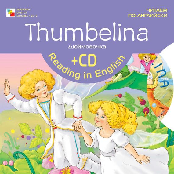 Отсутствует Thumbelina / Дюймовочка orient tk 323
