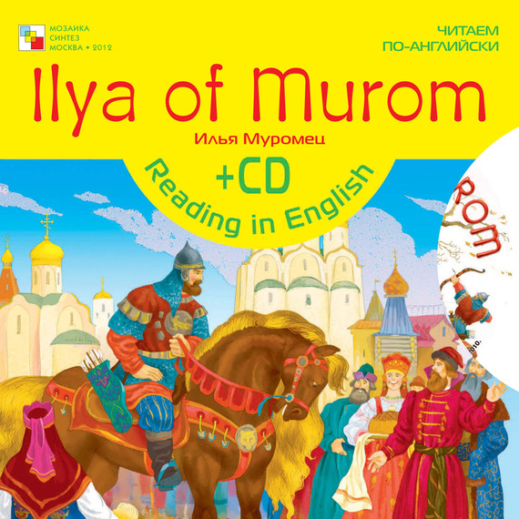 Отсутствует Ilya of Murom / Илья Муромец илья муромец