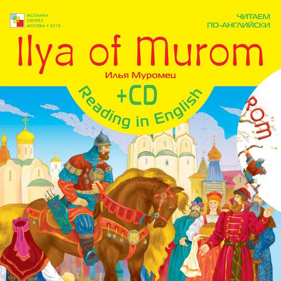 Отсутствует Ilya of Murom / Илья Муромец