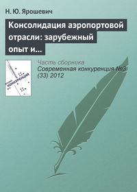 Ярошевич, Н. Ю.  - Консолидация аэропортовой отрасли: зарубежный опыт и российская практика