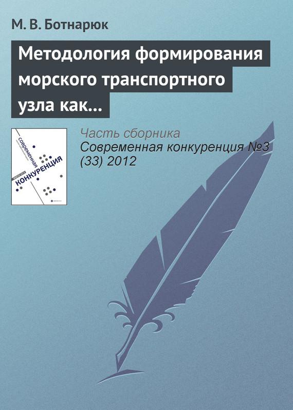 М. В. Ботнарюк бесплатно