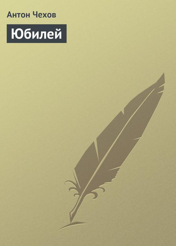 полная книга Антон Чехов бесплатно скачивать