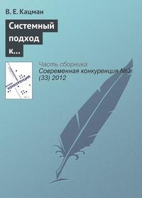 Кацман, В. Е.  - Системный подход к повышению конкурентоспособности программ подготовки оценщиков в Российской Федерации