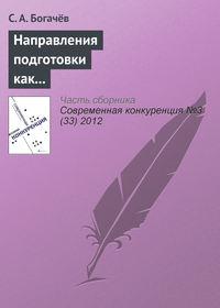 Богачёв, С. А.  - Направления подготовки как фактор конкурентоспособности учебного заведения