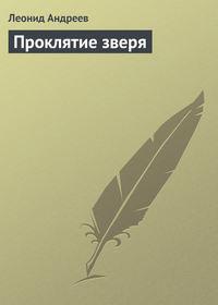 Андреев, Леонид  - Проклятие зверя