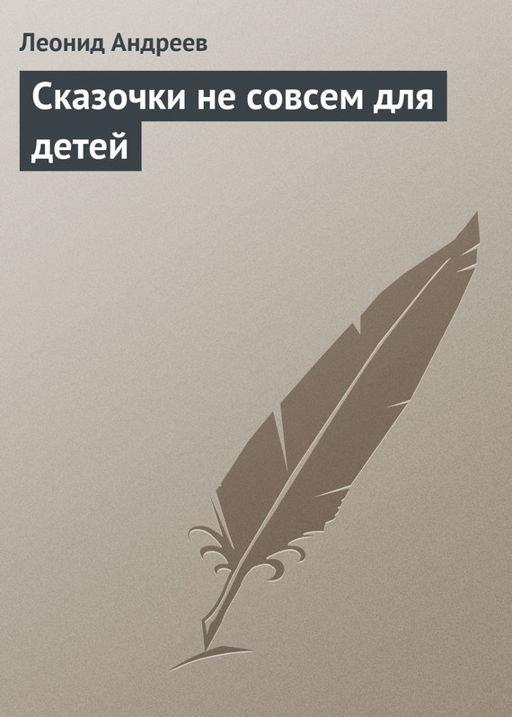 напряженная интрига в книге Леонид Андреев