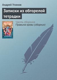 Уланов, Андрей  - Записки из обгорелой тетрадки