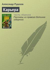 Рудазов, Александр  - Карьера