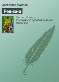 Рудазов, Александр  - Ревизия