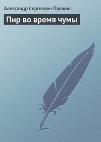 - Пир во время чумы