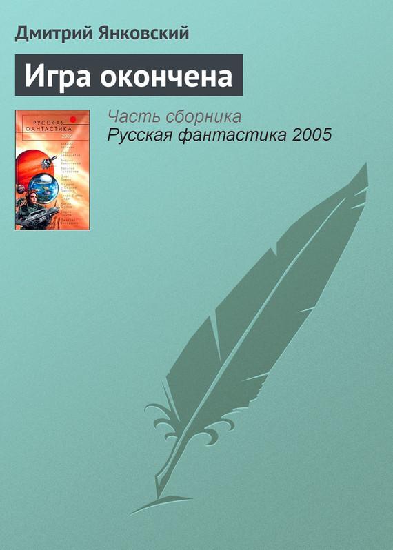 Дмитрий Янковский Игра окончена дмитрий шуров игра нажизнь
