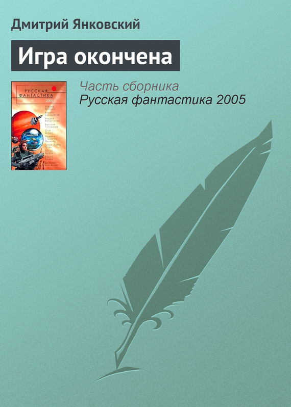 Дмитрий Янковский Игра окончена дмитрий янковский рапсодия гнева