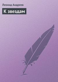 Андреев, Леонид  - К звездам