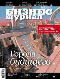 - Бизнес-журнал &#84706/2013