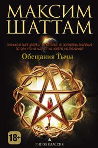 Шаттам, Максим  - Обещания тьмы