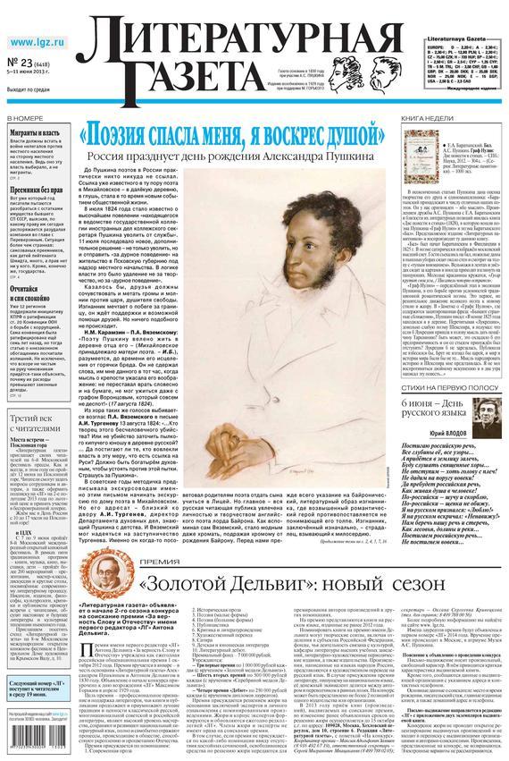Литературная газета №23 (6418) 2013