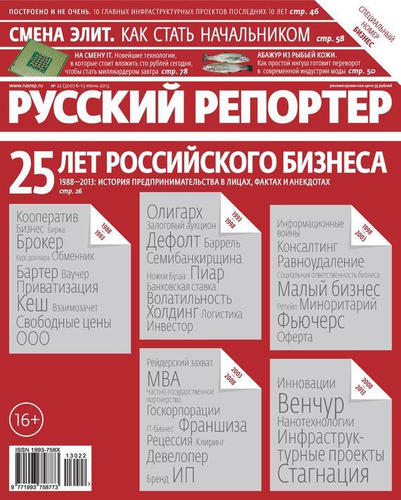 Отсутствует Русский Репортер №22/2013 отсутствует русский репортер 29 2013