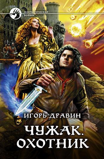 Игорь дравин ворон 2 fb2