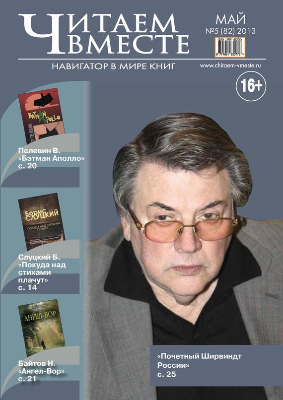 Отсутствует Читаем вместе. Навигатор в мире книг №05 (82) 2013 отсутствует читаем вместе навигатор в мире книг 04 81 2013