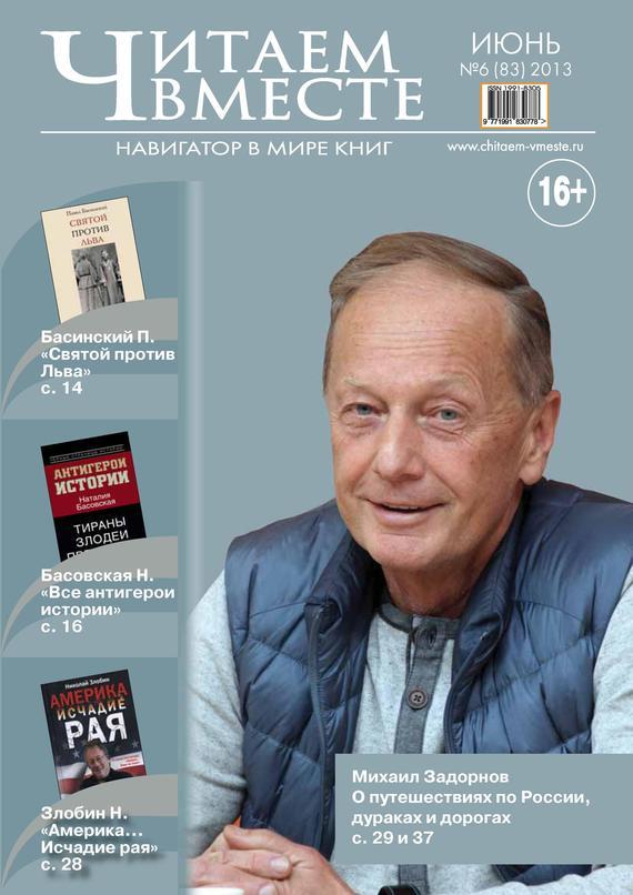 Отсутствует Читаем вместе. Навигатор в мире книг №06 (83) 2013 отсутствует читаем вместе навигатор в мире книг 04 81 2013