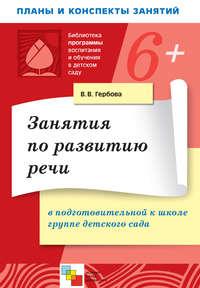 Гербова, В. В.  - Занятия по развитию речи в подготовительной к школе группе детского сада. Планы занятий