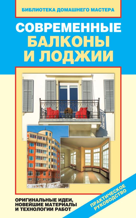 Елена Доброва - Современные балконы и лоджии. Оригинальные идеи, новейшие материалы и технологии работ