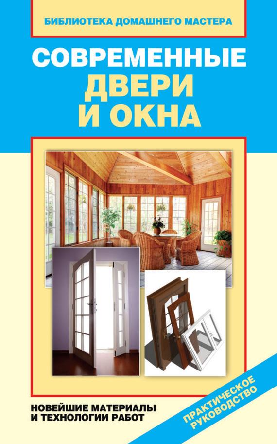 Ирина Зайцева - Современные двери и окна. Новейшие материалы и технологии работ
