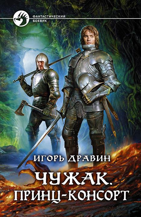 Чужак. Принц-консорт - Игорь Дравин