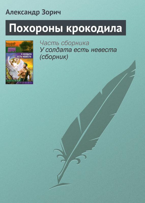 занимательное описание в книге Александр Зорич