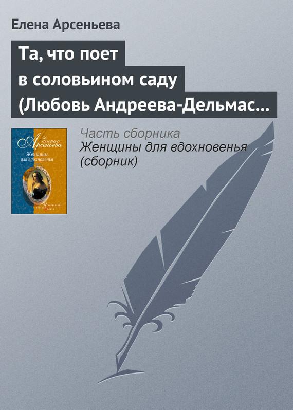 Та, что поет в соловьином саду (Любовь Андреева-Дельмас – Александр Блок)